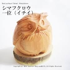 owl wood carving wood l rakuten global market owl wood carving ornament