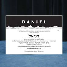 bar mitzvah invitations invitations 1 2 3
