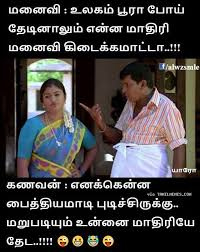 Wife Husband Meme - husband vs wife tamil memes collection