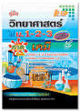 หนังสือคู่มือ วิทยาศาสตร์ ม.1-2-3 (ภาคเคมี) | หนังสือ | กรุงเทพ ...