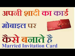 wedding invitations app how to make wedding invitation using your android mobile easy new