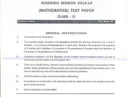 cbse 2013 2014 class 09 sa1 question paper maths part c