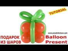 how to make a simple balloon present tutorial youtube globo