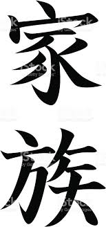 request vector japanese kanji character family stock vector