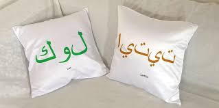 coussin avec votre prénom en arabe cadeau personnalisé