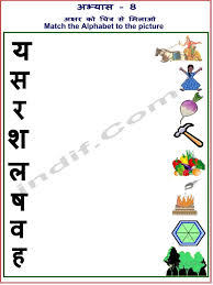 hindi worksheets for kids ह न द आभ य स क र य 8