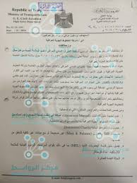 documents iraqi airways the corruption in the land and the flight