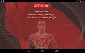 Human Anatomy Atlas Anatomy Atlas Jr Kannada Android Apps On Google Play