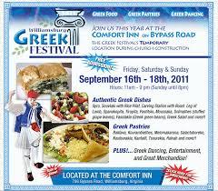 Comfort Inn Bypass Road Williamsburg Va Annual Greek Fest In Williamsburg Mr Williamsburg Blogging On