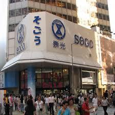 Hong Kong Home Decor Sogo Hong Kong Store Locations Opening Hours U0026 Information