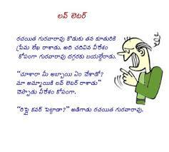 love letter telugu jokes telugu sms cricket software