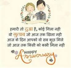 wedding wishes dua anniversary wishes wishes greetings pictures wish