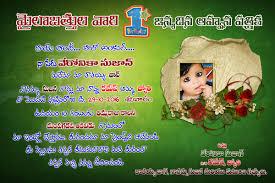 Birthday Invitation Cards Free Download Free Telugu Birthday Invitation Card Free Psd U2013 Kishore Psd