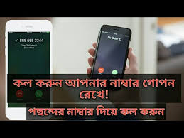 how to make your number on android how to hide caller id in android make a call to keep your number
