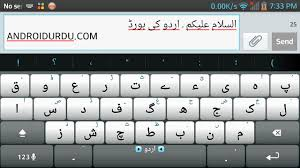 best keyboard for android best urdu arabic keyboard for android phones