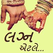 wedding quotes gujarati લગ ન એટલ marriage message apk free