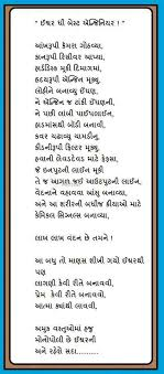 wedding quotes gujarati iswar the best gujarati thought gujarati quotes
