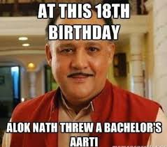 18th Birthday Meme - alok nath on his 18th birthday alok nath memes