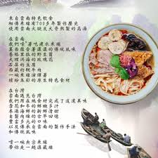 cuisiner les c鑵es 央宗米線 inicio