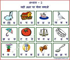 best ideas of hindi worksheets for grade 1 printable also format
