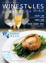 po麝e de cuisine winestyles magazine 酒 為尚雜誌2016 vol 6 食至尊特刊by