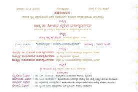 wedding invitations wording sles wedding invitation wording sles in kannada style by