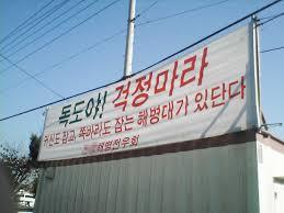 Flag Carrier Of Japan Anti Japanese Sentiment In Korea Wikipedia