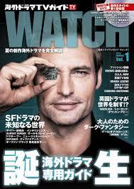 海外ドラマtvガイド watch vol 1 2014 summer tokyo news mook 432号