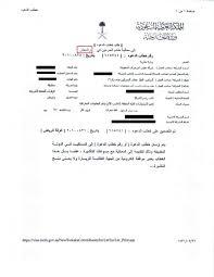 Visa Permission Letter Sle collection of solutions saudi arabia letter of invitation sle