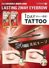 mtr ad for hero item one day tattoo eyeliner u2013 arakaki tsusho ltd