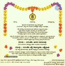 wedding quotes in telugu wedding invitation templates telugu beautiful telugu upanayanam