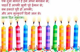 happy birthday wishes for daughter in law in hindi clipartsgram com