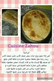 de cuisine arabe épinglé par mahdinadir nadir sur cuisine cuisine
