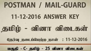 tamilnadu postal exam answer key 11 12 2016 questions u0026 answers