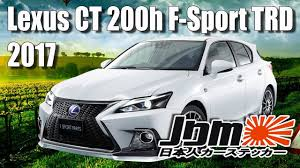 lexus is jdm 2017 lexus ct 200h f sport trd accessories jdm youtube