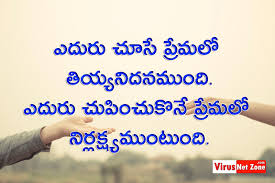 deep love quotes telugu love quotes for real love ప ర మ కవ తల