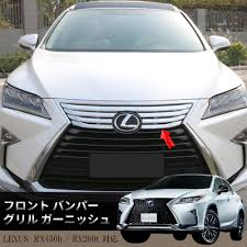 lexus rx200t jp 楽天市場 レクサス rx200t rx450h 新型 rx 20系 専用 パーツ フロント