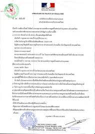 certificat de capacitã de mariage le certificat de capacité à mariage pour la thaïlande le d
