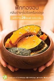 cuisine diet ฟ กทองอบ cuisine อาหารไทย diet menu menu