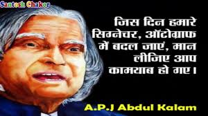 job quotes by abdul kalam apj abdul kalam quotes that will inspire you for life video