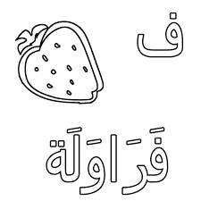 Washing Machine Coloring Page - arabic alphabet for strawberry coloring pages best place to color
