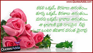 Valentines Day Love Quotes by Happy Valentines Day Quotes Messages Sms In Telugu 4th Of July