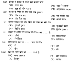 ncert solutions for class 7 hindi chapter 6 रक त और