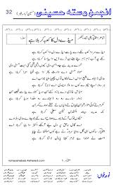 urdu written nohay
