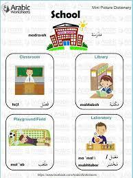 12 best arabicworksheets tm mini dictionary images on pinterest