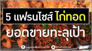 franchise cuisine 5 แฟรนไชส ไก ทอด ยอดขายทะล เป า