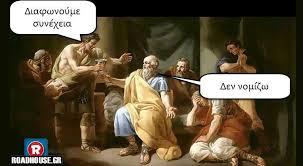Ancient Memes - ancient memes