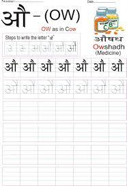 hindi alphabet practice worksheet letter ऑ hindi pinterest