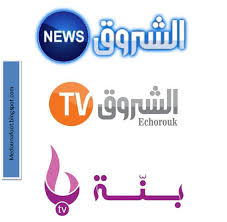 cuisine tv frequence fréquence echorouk benna sur nilesat 2017 2018 frequence