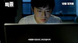 beat the devil s tattoo korean movie korean movie 특종 량첸살인기 the exclusive beat the devil s